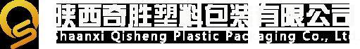 西安咸阳塑料包装厂哪家好